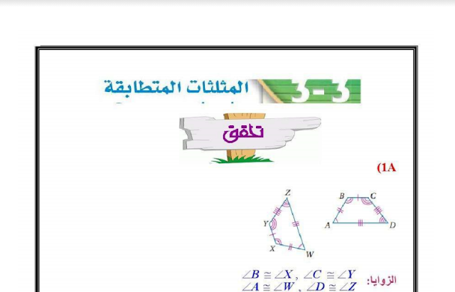 درس المثلثات المتطابقة للصف الاول ثانوي