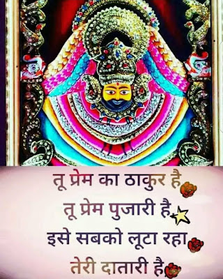 khatu shyam status download