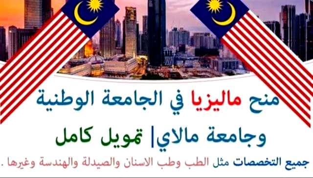 المنح الدراسية المجانية الممولة بالكامل من جامعة الملايو في ماليزيا
