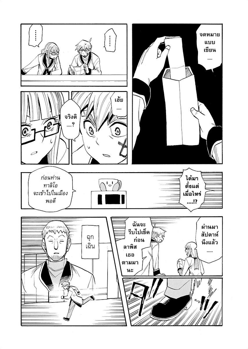 อ่านการ์ตูน Spirit Circle ตอนที่ 26 หน้าที่ 6