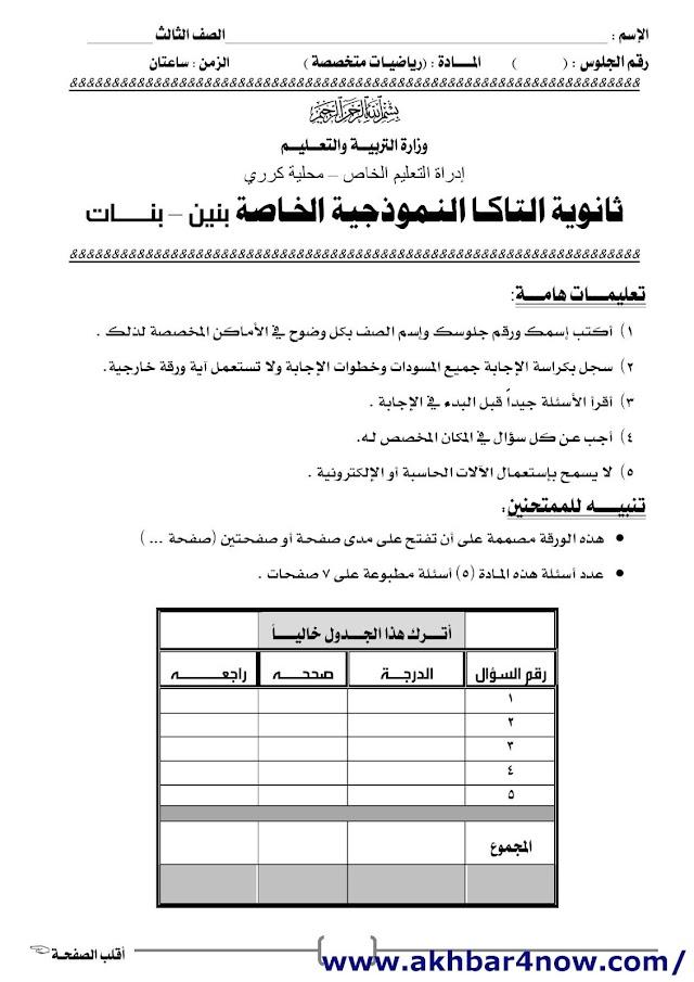 إمتحان مادة الرياضيات المتخصصة - الشهادة السودانية