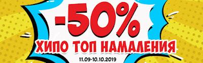 хиполенд -50%