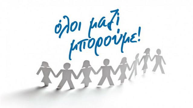 Ο Δήμος Ναυπλιέων και το «Όλοι μαζί Μπορούμε» συγκεντρώνουν φαρμακευτικό και υγειονομικό υλικό