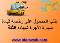 رخصة قيادة سيارة الأجرة شهادة الثقة