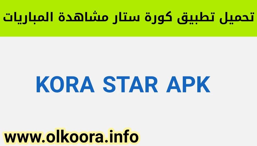 تحميل تطبيق كورة ستار _ تنزيل برنامج Kora Star لمشاهدة المباريات 2021