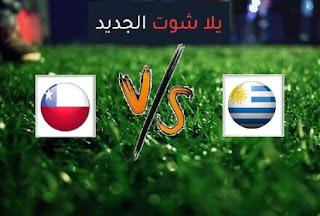 نتيجة مباراة اوروجواي وتشيلي اليوم الجمعة بتاريخ 09-10-2020 تصفيات كأس العالم أمريكا الجنوبية