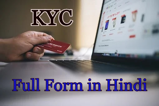 KYC Full Form in Hindi - KYC Kya Hota Hai