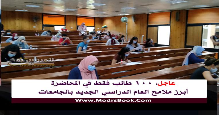 عاجل: 100 طالب فقط في المحاضرة  أبرز ملامح العام الدراسي الجديد بالجامعات