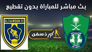 مشاهدة مباراة الأهلي السعودي والتعاون بث مباشر بتاريخ 02-01-2021 الدوري السعودي