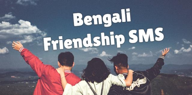Bengali Friendship SMS