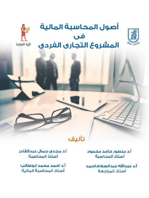 كتاب مبادئ المحاسبة المالية للصف الأول التجاري