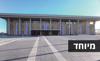 Knesset Yisrael Medinat Yisrael