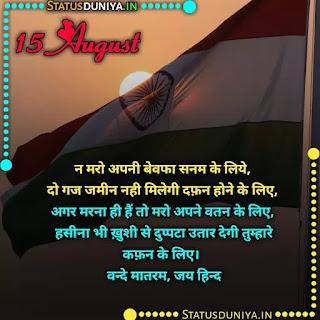 15 August Shayari In Hindi 2021 Image, न मरो अपनी बेवफा सनम के लिये,  दो गज जमीन नही मिलेगी दफ़न होने के लिए,  अगर मरना ही हैं तो मरो अपने वतन के लिए,  हसीना भी ख़ुशी से दुप्पटा उतार देगी तुम्हारे कफ़न के लिए।   वन्दे मातरम, जय हिन्द