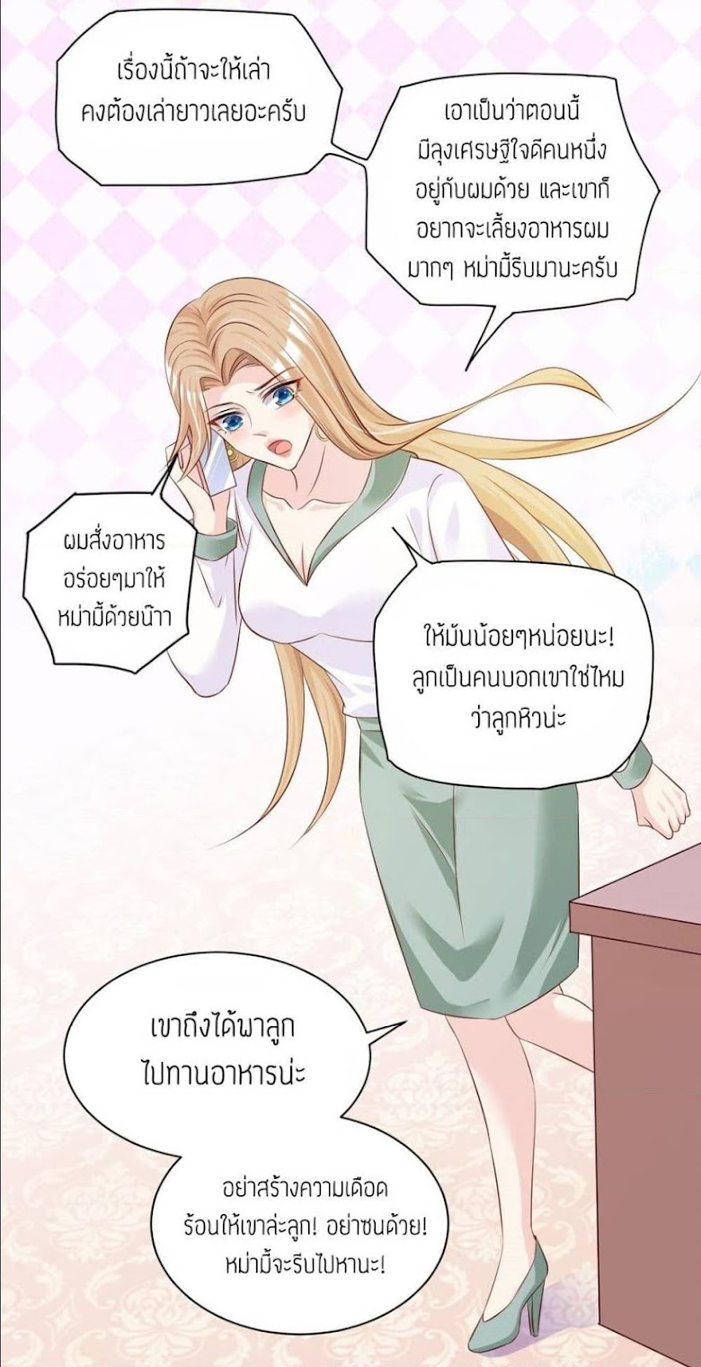 Contract Sweet Pet Don't Want To Run Away from Hot Mom - หน้า 14