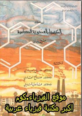 كتاب المدخل الي الكيمياء العضوية الصناعية pdf