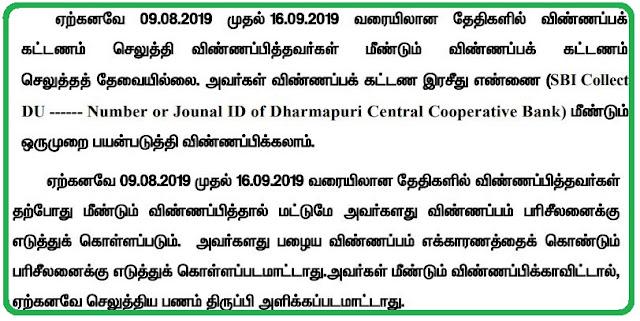 dharmapuri-drb-recruitment-payment