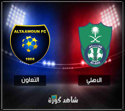 alahly-vs-altaawoon