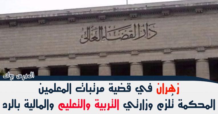 في قضية مرتبات المعلمين : المحكمة تُلزم وزارتي التربية والتعليم والمالية بالرد