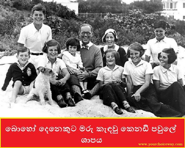 බොහෝ දෙනෙකුට මරු කැඳවූ කෙනඩි පවුලේ ශාපය (The Curse Of The Kennedy Family) - Your Choice Way