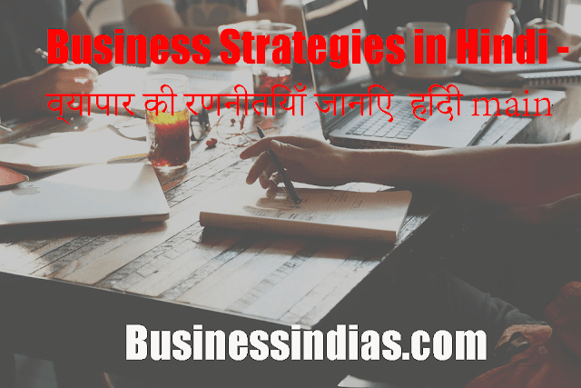 Business Strategies in Hindi