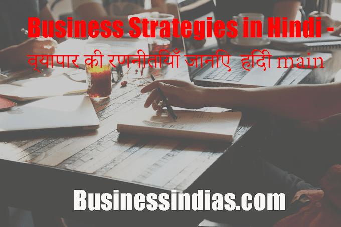 Business Strategies in Hindi - व्यापार की रणनीतियाँ जानिए  हिंदी में