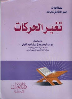 تحميل كتاب تغير الحركات وأثره في تدبر النص القرآني pdf أبو عبد الرحمن القرش