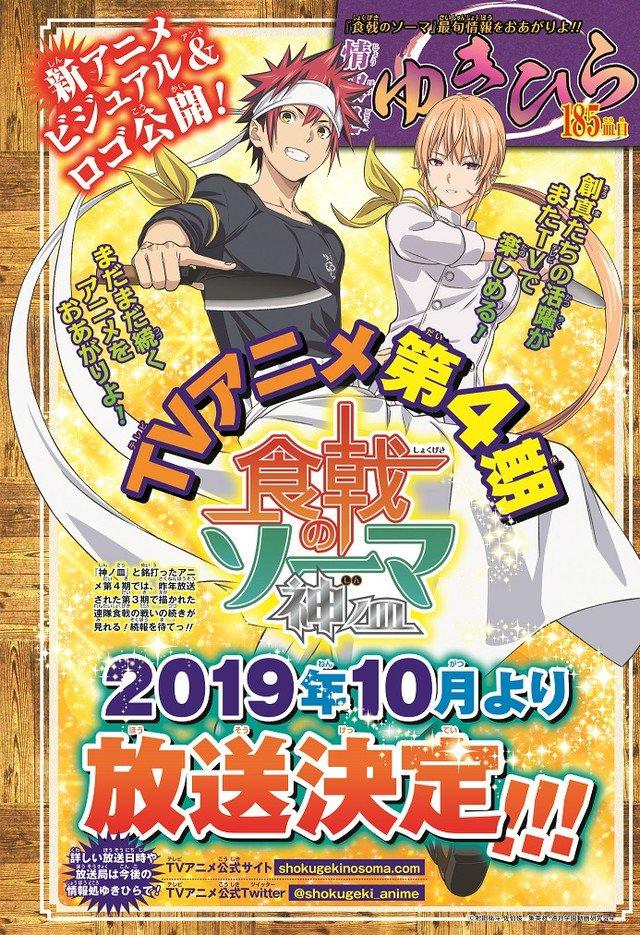 Shokugeki no Soma: Fourth Plate Announcement Visual