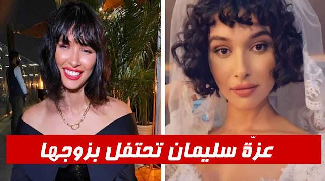 عزّة سليمان تحتفل بزوجها azza slimane mariage