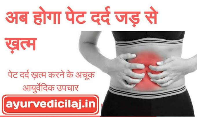 पेट दर्द का आयुर्वेदिक इलाज pet dard ka ayurvedic ilaj