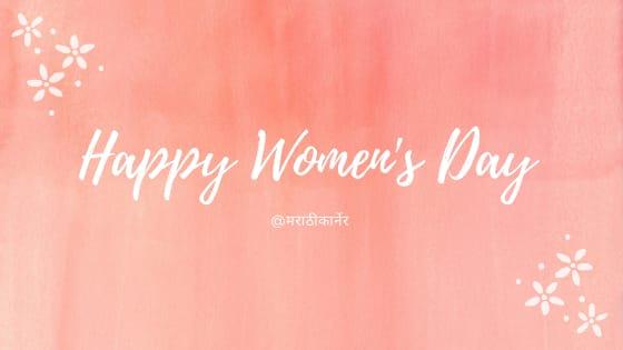 Women's Day Speech in Marathi