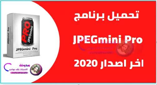 تحميل برنامج JPEGmini Pro 2020 لحسين الصور ضغط صور JPEG دون فقدان الجودة النسخة الاصلية