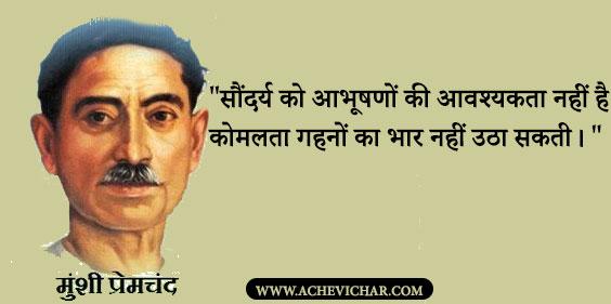Munshi Premchand Quotes image