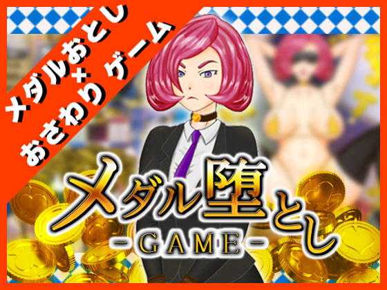 [H-GAME] Medal Dropping, Girl Feeling Game JP Uncensored + Google Translate