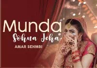Amar Sehmbi Munda Sohna Jeha Lyrics | Song Download