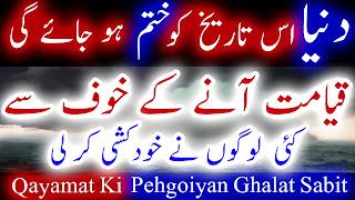 Qayamat Ki Peshgoiyan Ghalat Sabit Dunya Ki Peshgoi 17 December 1919