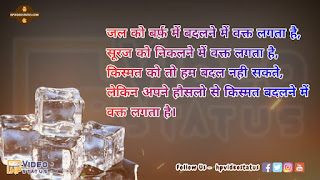 motivation status, success for student, motivational thoughts in hindi, positive quote in hindi, motivational thoughts for life , motivational message