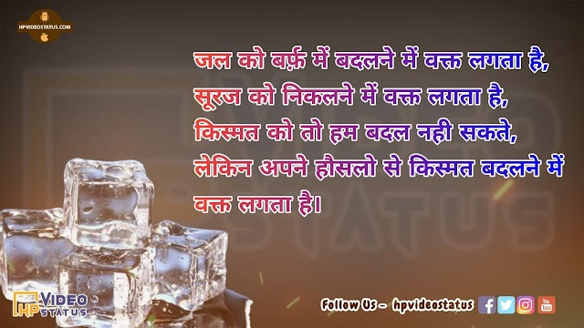 जल को बर्फ़ में   Motivation Status   Success For Student   Motivational Thoughts In Hindi