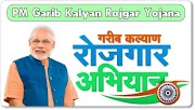Pradhan Mantri Garib Kalyan Rojgar yojana- PM Garib Kalyan Rojgar Abhiyan Online Registration-PMGKY Apply Online