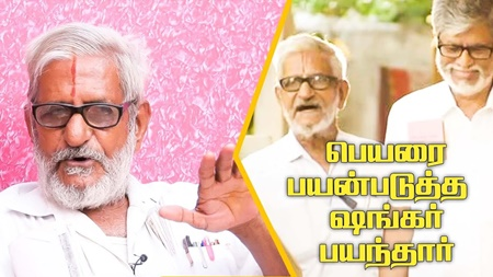Traffic Ramaswamy Family Interview