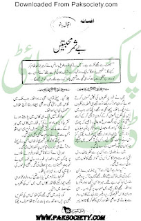 Be Samar Mohabbatain by Iqbal Bano