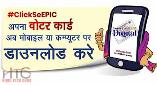 Digital Voter id Card Download Kaise Kare