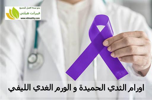 اورام الثدي الحميدة و الورم الغدي الليفي