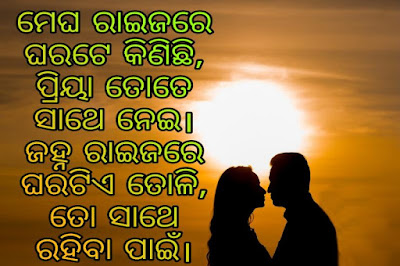 New odia Shayari
