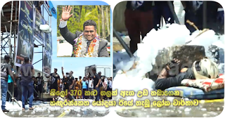 World record created yesterday by Hanguranketha giant who kept a 370 kilo granite on his body!