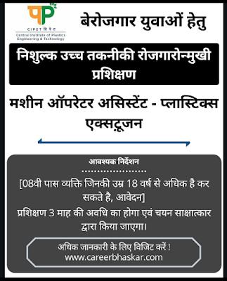 CIPET Jaipur, CIPET Free Training Course, Jaipur Free Training Course, Free Training Course, free courses in Jaipur, CIPET Jaipur Free Training Course.