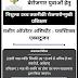 CIPET Jaipur - निशुल्क उच्च तकनीकी रोजगारोन्मुखी प्रशिक्षण