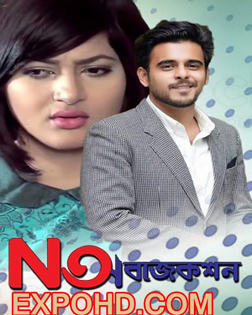 No Objection (2019) Bangla Complete Web Series Full Download 720p | HDRip x265