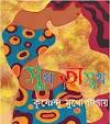 সুখ অসুখ - কৃষ্ণেন্দু মুখোপাধ্যায় Sukh Asukh pdf by Krishnendu Mukhopadhyay