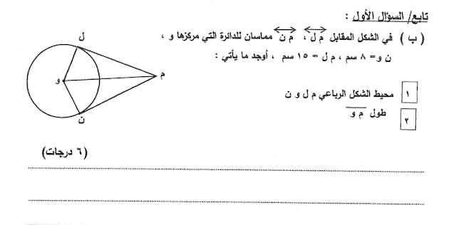 اختبارات وإجاباتها لغة عربية الصف العاشر الفصل الثاني ثانوية سلمان الفارسي
