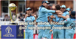 Cricket world cup to England from final over! ... after totals tallied